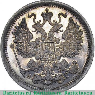 Монета 15 копеек 1899 года (Николая II, буквы СПБ-АГ) - аверс