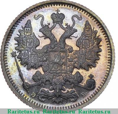 Монета 15 копеек 1899 года (Николая II, буквы СПБ-ЭБ) - аверс