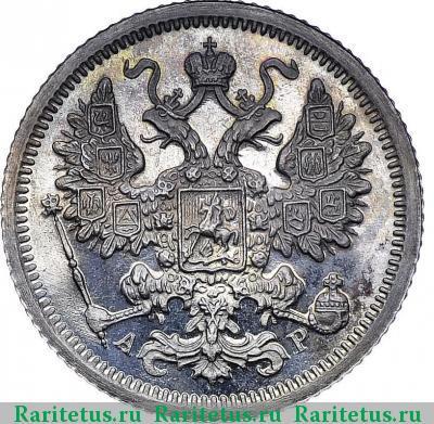 Монета 15 копеек 1902 года (Николая II, буквы СПБ-АР) - аверс