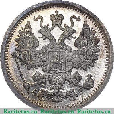 Монета 15 копеек 1905 года (Николая II, буквы СПБ-АР) - аверс
