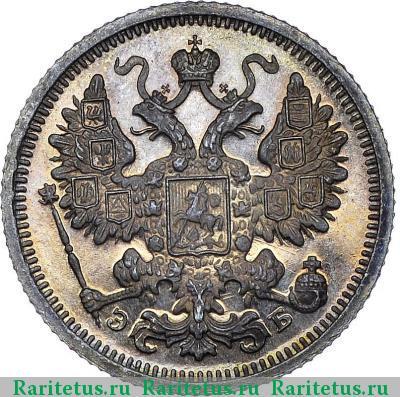 Монета 15 копеек 1906 года (Николая II, буквы СПБ-ЭБ) - аверс