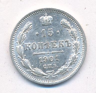 Монета 15 копеек 1901 года (Николая II, буквы СПБ-АР) - реверс
