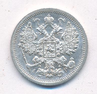 Монета 15 копеек 1901 года (Николая II, буквы СПБ-АР) - аверс