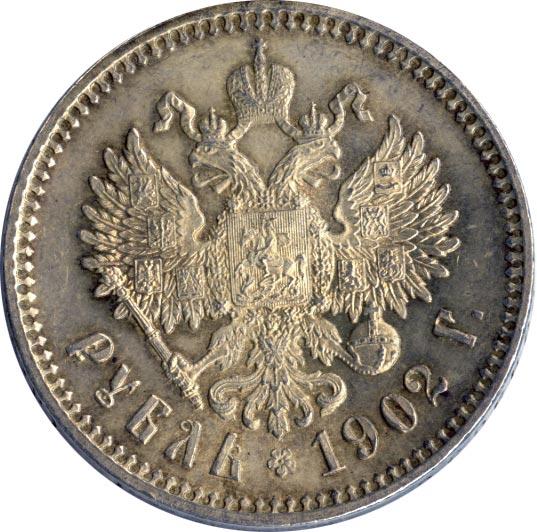 Монета 1 рубль 1902 года (Николая II, буквы АР) - реверс