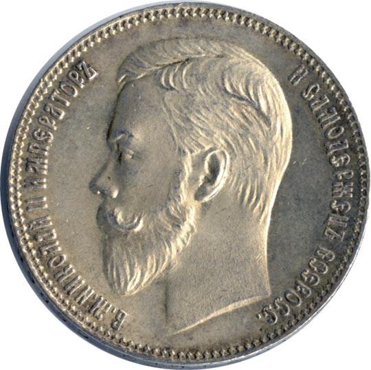 Монета 1 рубль 1902 года (Николая II, буквы АР) - аверс