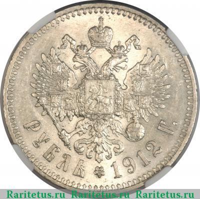 Монета 1 рубль 1912 года (Николая II, буквы ЭБ) - реверс