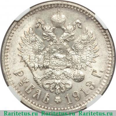 Монета 1 рубль 1913 года (Николая II, буквы ВС) - реверс