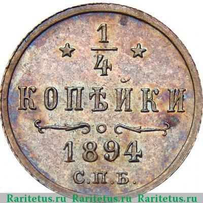 Монета 1/4 копейки 1894 года Николая II (буквы «СПБ») - реверс