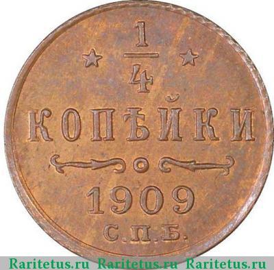 Монета 1/4 копейки 1909 года Николая II (буквы «СПБ») - реверс