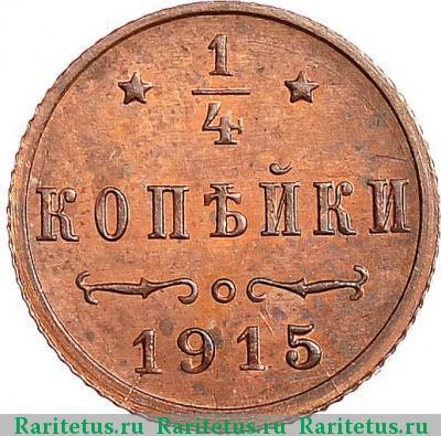 Монета 1/4 копейки 1915 года Николая II - реверс