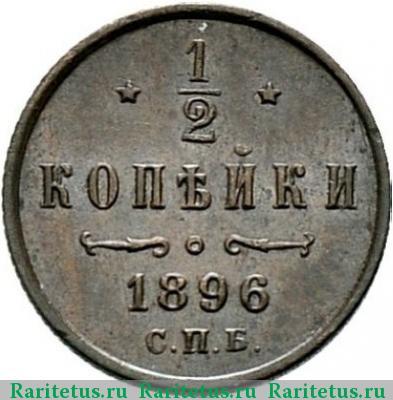 Монета 1/2 копейки 1896 года Николая II (буквы «СПБ») - реверс