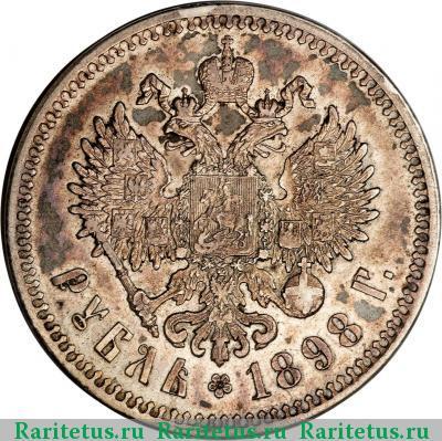 Монета 1 рубль 1898 года (Николая II, гурт гладкий) - реверс