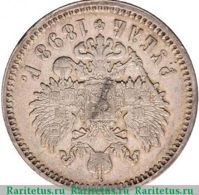 Монета 1 рубль 1898 года (Николая II, буквы АГ, соосность сторон 180 градусов) - реверс
