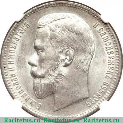Монета 1 рубль 1897 года (Николая II, на гурте две звездочки) - аверс