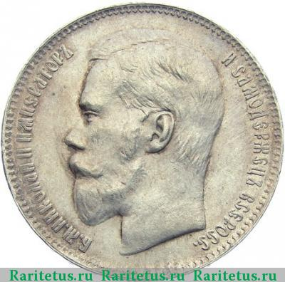 Монета 1 рубль 1897 года (Николая II, на гурте две птички) - аверс