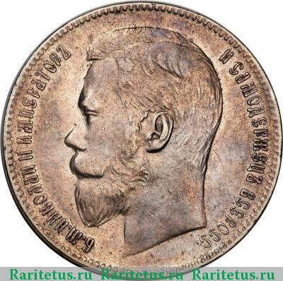 Монета 1 рубль 1898 года (Николая II, гурт гладкий) - аверс