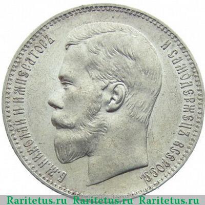 Монета 1 рубль 1898 года (Николая II, буквы АГ) - аверс