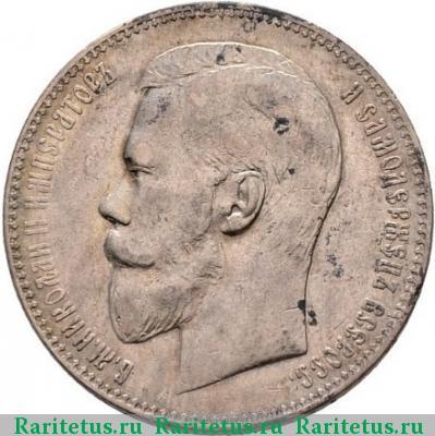 Монета 1 рубль 1898 года (Николая II, буквы АГ, соосность сторон 180 градусов) - аверс