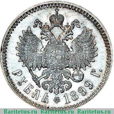 Монета 1 рубль 1899 года (Николая II, буквы ФЗ) - реверс