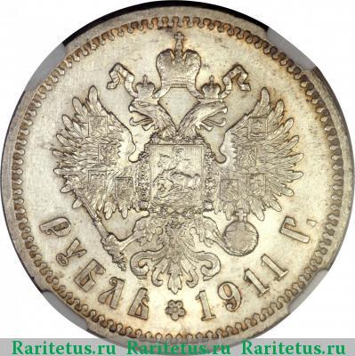 Монета 1 рубль 1911 года (Николая II, буквы ЭБ) - реверс