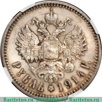 Монета 1 рубль 1914 года (Николая II, буквы ВС) - реверс