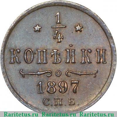 Монета 1/4 копейки 1897 года Николая II (буквы «СПБ») - реверс