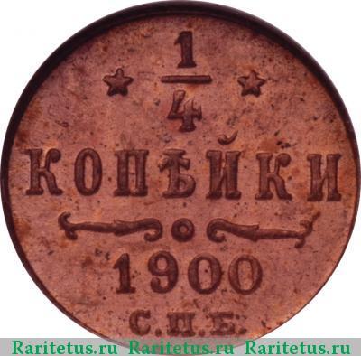 Монета 1/4 копейки 1900 года Николая II (буквы «СПБ») - реверс
