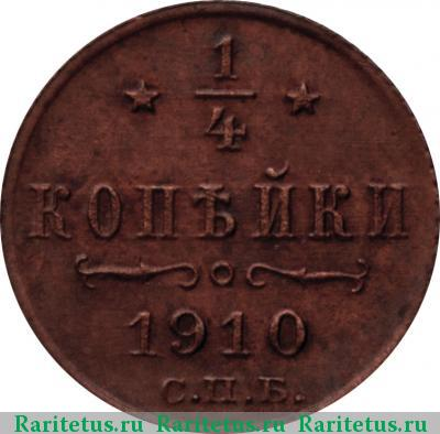 Монета 1/4 копейки 1910 года Николая II (буквы «СПБ») - реверс