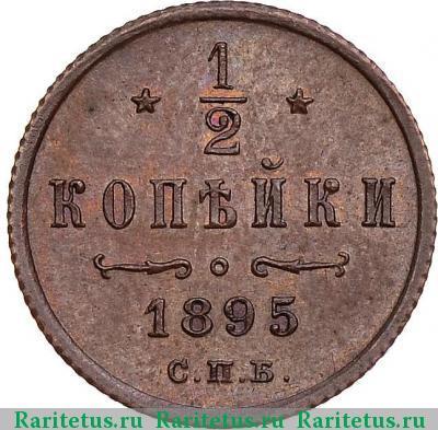 Монета 1/2 копейки 1895 года Николая II (буквы «СПБ», особый вензель, вверху три завитка) - реверс