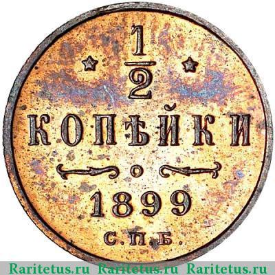 Монета 1/2 копейки 1899 года Николая II (буквы «СПБ») - реверс