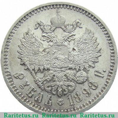 Монета 1 рубль 1898 года (Николая II, буквы АГ) - реверс