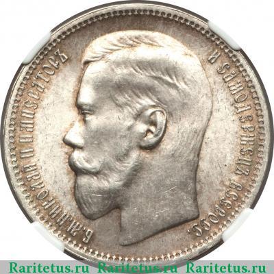Монета 1 рубль 1898 года (Николая II, на гурте звездочка) - аверс