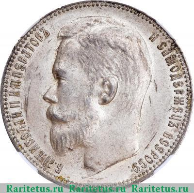 Монета 1 рубль 1899 года (Николая II, буквы ЭБ) - аверс