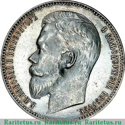 Монета 1 рубль 1899 года (Николая II, буквы ФЗ) - аверс