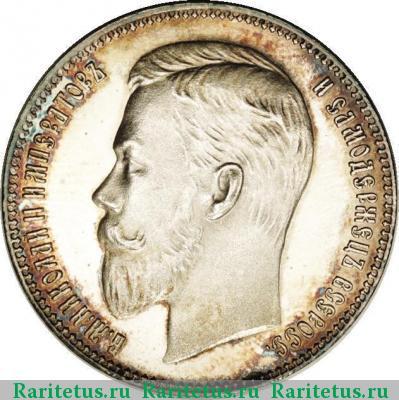 Монета 1 рубль 1903 года (Николая II, буквы АР) - аверс