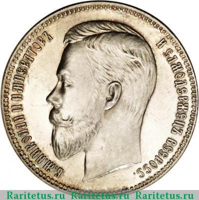 Монета 1 рубль 1907 года (Николая II, буквы ЭБ) - аверс