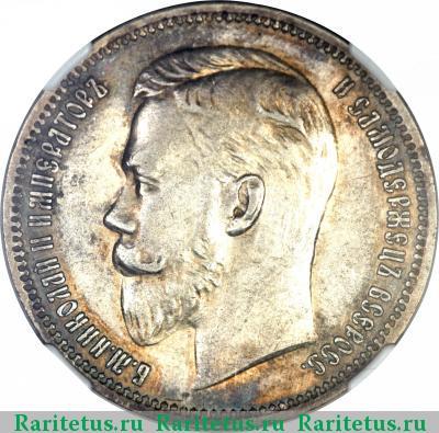 Монета 1 рубль 1911 года (Николая II, буквы ЭБ) - аверс