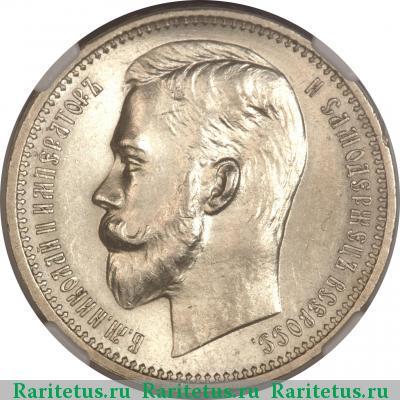 Монета 1 рубль 1912 года (Николая II, буквы ЭБ) - аверс