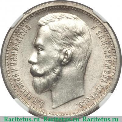 Монета 1 рубль 1913 года (Николая II, буквы ВС) - аверс