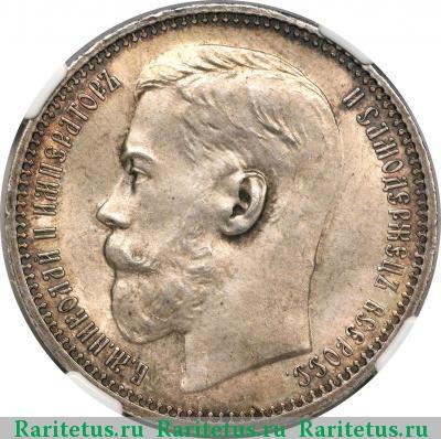 Монета 1 рубль 1914 года (Николая II, буквы ВС) - аверс