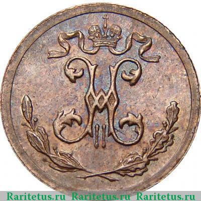 Монета 1/4 копейки 1894 года Николая II (буквы «СПБ») - аверс