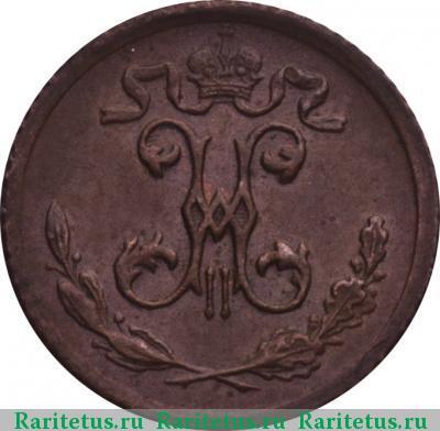 Монета 1/4 копейки 1899 года Николая II (буквы «СПБ») - аверс