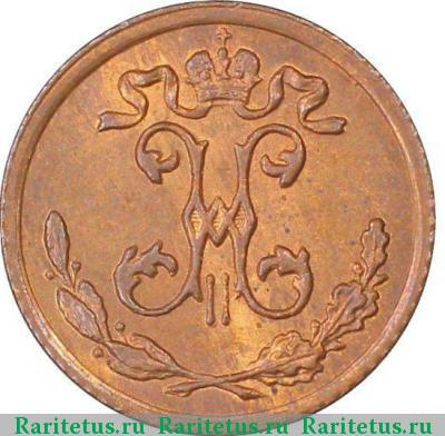 Монета 1/4 копейки 1909 года Николая II (буквы «СПБ») - аверс