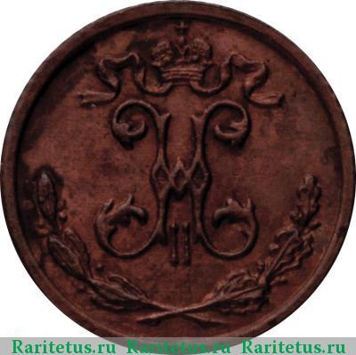 Монета 1/4 копейки 1910 года Николая II (буквы «СПБ») - аверс