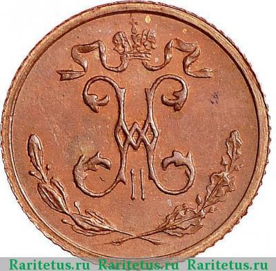 Монета 1/4 копейки 1915 года Николая II - аверс