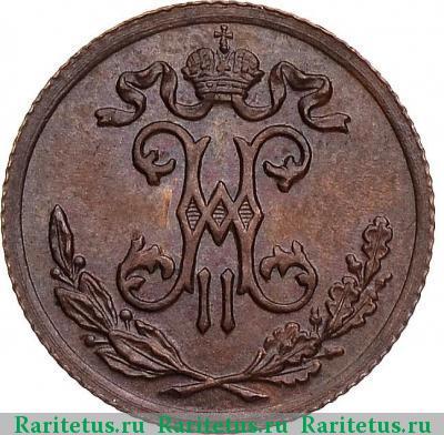 Монета 1/2 копейки 1895 года Николая II (буквы «СПБ», особый вензель, вверху три завитка) - аверс