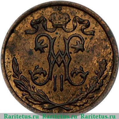 Монета 1/2 копейки 1898 года Николая II (буквы «СПБ») - аверс