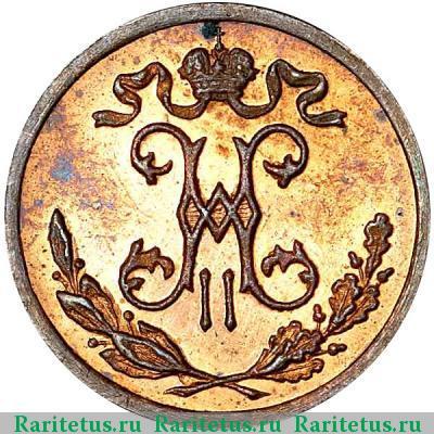 Монета 1/2 копейки 1899 года Николая II (буквы «СПБ») - аверс