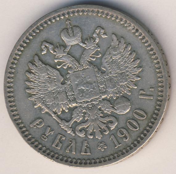 Монета 1 рубль 1900 года (Николая II, гурт гладкий) - реверс