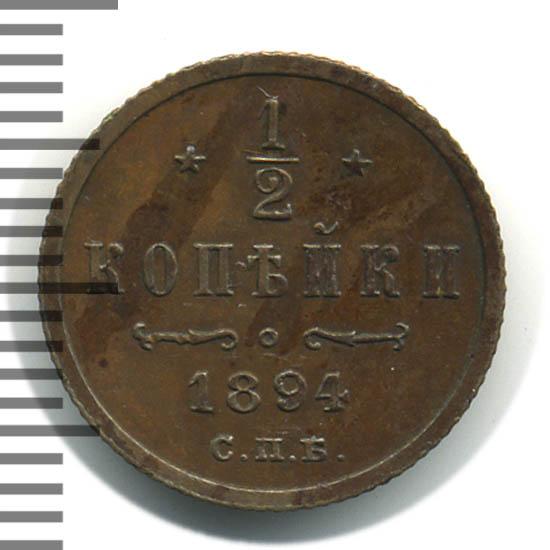 Монета 1/2 копейки 1894 года Николая II (буквы «СПБ») - реверс